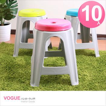 【vogue】特厚A字椅10入(三色可選)/塑膠椅/休閒椅/餐椅/備用椅/海灘椅/板凳/烤肉