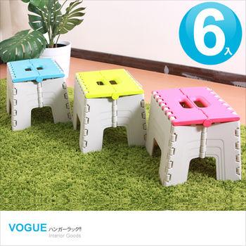 【vogue】中巧收椅 6入/摺疊椅/折疊椅/塑膠椅/休閒椅/餐椅/備用椅/海灘椅/板凳