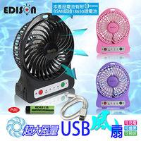 【EDISON】大風量LED照明圓形USB風扇6入 電池認證