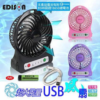 【EDISON】大風量LED照明圓形USB風扇1入 電池認證