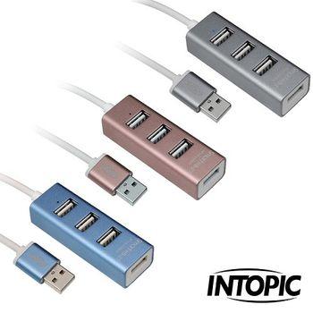 INTOPIC HB-27 USB 2.0 4埠鋁合金集線器