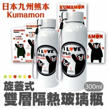 買2送2-日本九州熊本Kumamon 雙層隔熱玻璃瓶 300ml 水筒X2 (加送露營野餐墊X2)
