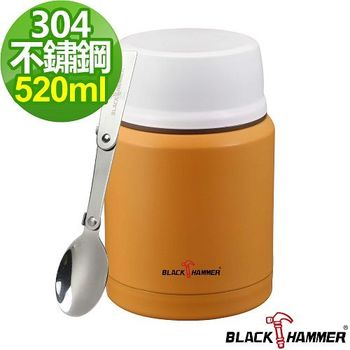 【義大利BLACK HAMMER】不鏽鋼超真空FUN彩燜燒罐-橘色