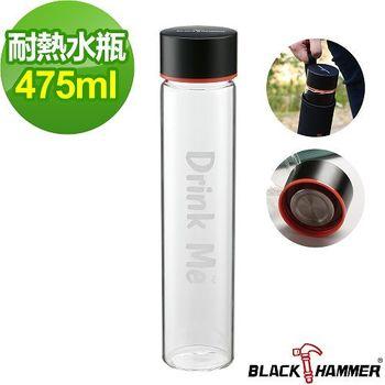 任-【義大利BLACK HAMMER】Drink Me系列 耐熱玻璃水瓶-475ml (附布套)