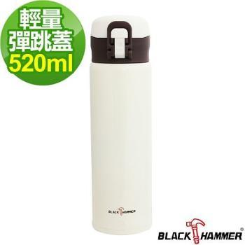 任-【義大利BLACK HAMMER】不鏽鋼彈跳保溫杯-可可色