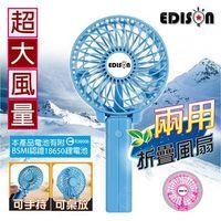 【EDISON】手持/桌放兩用大風量USB風扇6入 電池認證