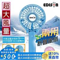 【EDISON】手持/桌放兩用大風量USB風扇2入 電池認證