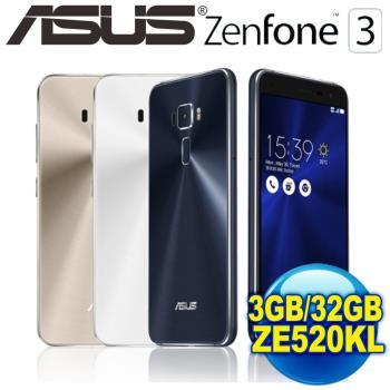 華碩 ASUS Zenfone 3 (ZE520KL) 5.2吋八核心智慧機 3G/32G版