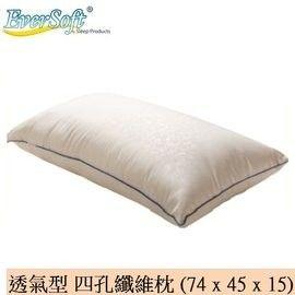 【Ever Soft】 寶貝墊 透氣型 四孔纖維 枕頭 (74 x 45 x 15)