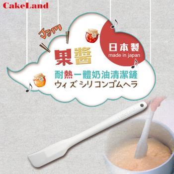 【日本CAKELAND】耐熱一體奶油清潔鏟(果醬)