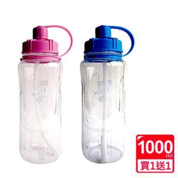 【My Water】多喝水大容量水壺1000ml-附吸管+背帶(買1送1)