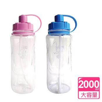 【My Water】多喝水大容量水壺2000ml(附吸管)