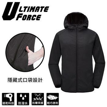 Ultimate Force 極限動力「衝鋒男女」科技防潑水外套(黑色)