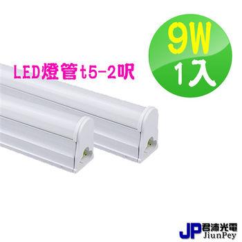 led燈管 T5 led燈管 t5燈管 燈管 2呎 9W 日光燈管(白光/暖白光)