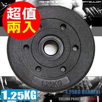 1.25KG水泥槓片(兩入=2.5KG)