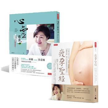 【時報嚴選75折】邱錦伶 《瘦孕聖經》+《心靈擇食》