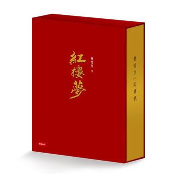 【時報嚴選78折】紅樓夢(限量典藏精裝書盒版)