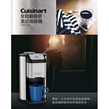 Cuisinart美膳雅 全自動研磨美式咖啡機 DGB-1TW