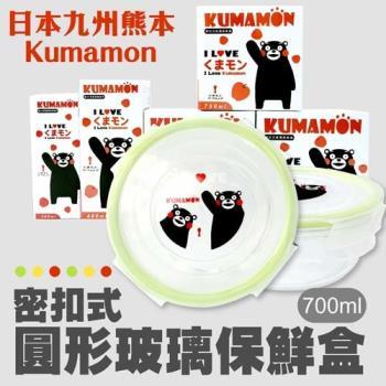 買2送1-日本九州熊本Kumamon 圓形玻璃保鮮盒 700ml X2 (加送露營野餐墊X1)