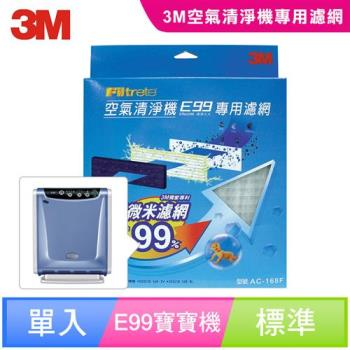【3M】E99寶寶專用空氣清淨機替換濾網 AC-168F