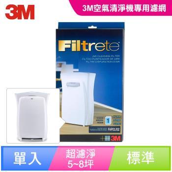 【3M】超濾淨型空氣清淨機替換濾網-5坪/8坪