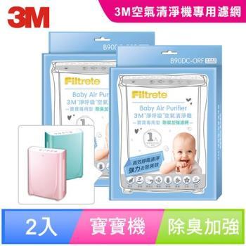 3M淨呼吸寶寶專用型空氣清淨機專用濾網B90DC-ORF(除臭加強)2入組