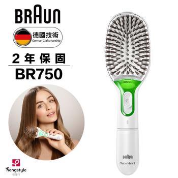 BRAUN德國百靈 天然鬃毛離子髮梳BR750(買就送)