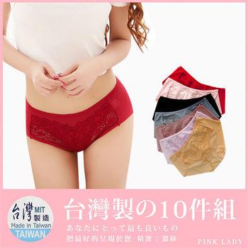 【PINK LADY】MIT台灣製~宮廷奢華蕾絲 超薄鎖邊內褲8859 (10件組)
