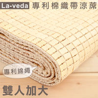 【La Veda 】專利棉織帶麻將涼蓆  6x6尺(雙人加大)