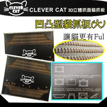 台灣製 3D 立體凹凸型貓抓板-(大尺寸) 耐抓 磨爪 玩具 符合貓爪工學