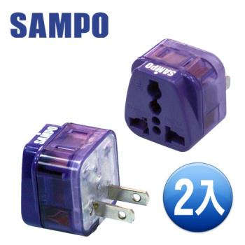 SAMPO 聲寶區域型-旅行轉接頭-(雙插座款)-2入裝 EP-UD2B