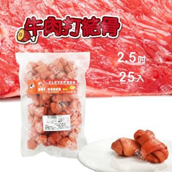 【任2包】聰明狗 牛肉/起司/蔬菜口味 打結骨 (2.5 /25入) 寵物零嘴 潔牙骨/磨牙/耐咬零食