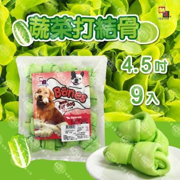 【任2包】聰明狗 牛肉/起司/蔬菜口味 打結骨 (4.5 /9入) 寵物零嘴 潔牙骨/磨牙/耐咬零食