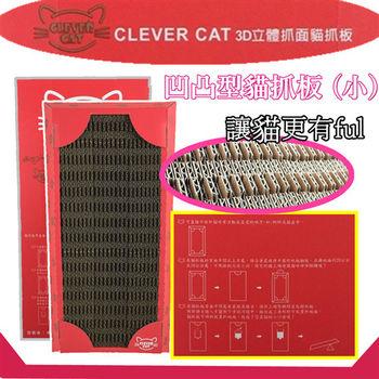 台灣製 3D 立體凹凸型貓抓板-(小尺寸) 耐抓 磨爪 玩具 符合貓爪工學