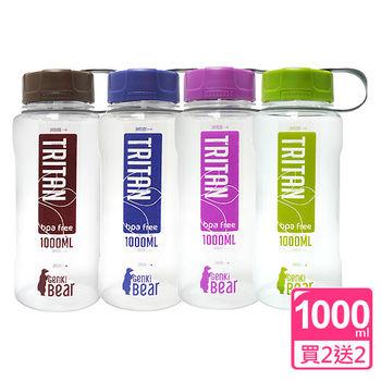 【Genki Bear】Tritan彩遊運動水壺1000ml(買2送2)