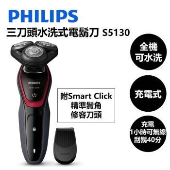 【PHILIPS飛利浦】三刀頭水洗式電鬍刀 S5130