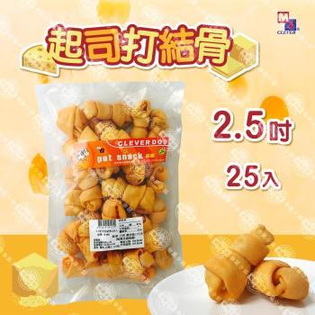 【任3包】聰明狗 牛肉/起司/蔬菜口味 打結骨 (2.5吋 /4.5吋) 寵物零嘴 潔牙骨/磨牙/耐咬零食