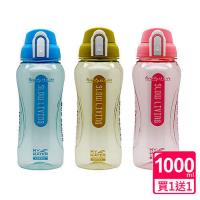 SIRIUS犀利師 My Water活彈蓋水壺1000ml-附拉環(買1送1)