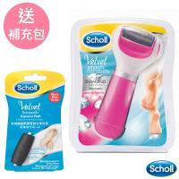 【Scholl 爽健】晶鑽極致電動去硬皮/去腳皮機 粉紅色(公司貨)