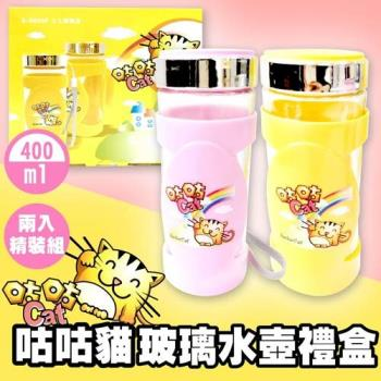 【買2送2】咕咕貓玻璃水杯兩入禮盒 400mlx2 (贈日本九州熊本Kumamon 玻璃製造型隨身杯 400mlx2)