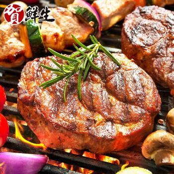 【賀鮮生】紐西蘭熟成沙朗牛排10片(130g/片)