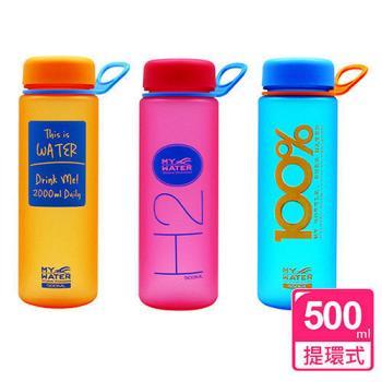 【SIRIUS犀利師】My Water水精靈水壺500ml(附提環)