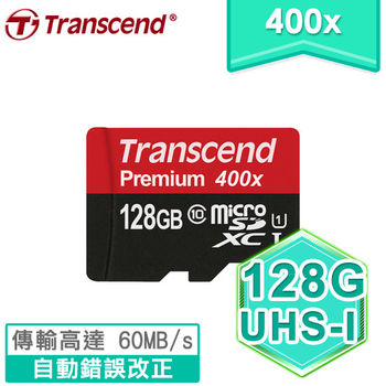 Transcend 創見 128G MicroSDXC UHS-I 400X (C10) 記憶卡