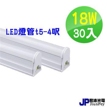 led燈管規格 T5 燈管 4呎 18W 日光燈管 層板燈 t5 led -30入