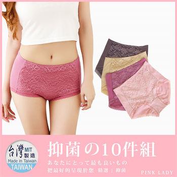 PINK LADY 台灣製MIT 抑菌 防臭 機能高腰褲(10件組)6688