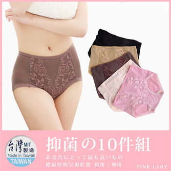 Pink Lady~台灣製MIT 玫瑰蕾絲 天絲棉 抑菌防臭內褲(10件組)6689
