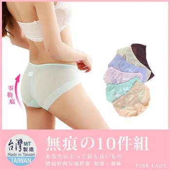 【PINK LADY】台灣製 低腰柔色無痕三角褲 6632(10件組)