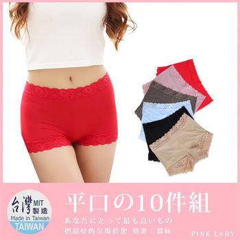 【PINK LADY】台灣製輕盈涼爽蕾絲平口褲9182(10件組)