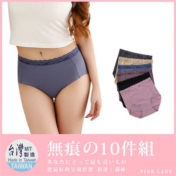 【PINK LADY】台灣製包臀收腹抑菌防臭無痕內褲6701(10件組)