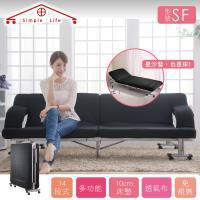 Simple Life 14段兩用記憶棉折疊床/沙發床(免組裝)